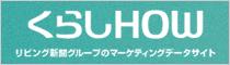 くらしHOW