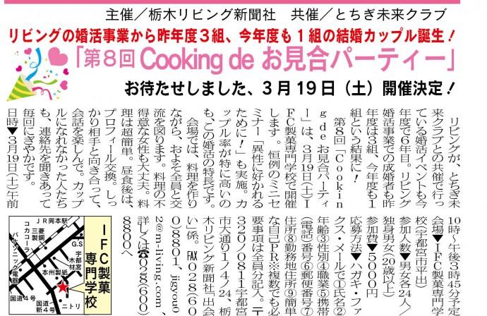 2016_1009_Cooking_kokuchi