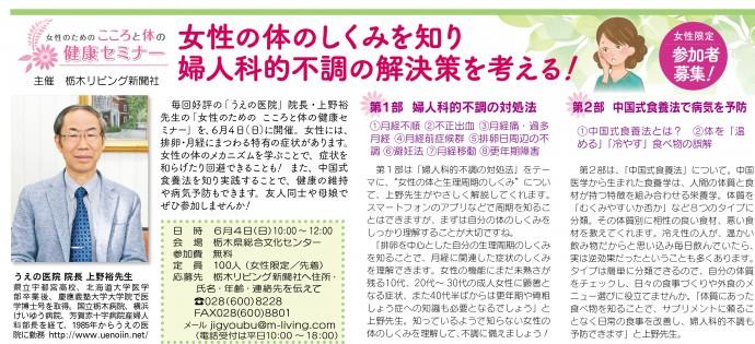 ueno_seminar0513